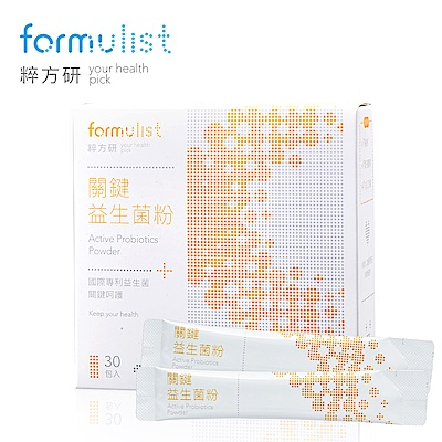 粹方研關鍵益生菌粉 Active Probiotics Powder
