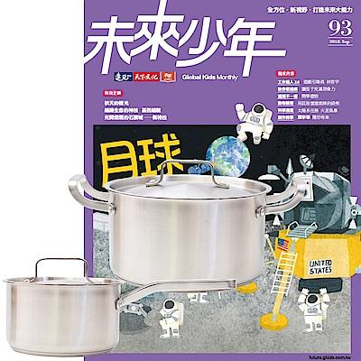 未來少年(1年12期)贈 頂尖廚師TOP CHEF德式經典雙鍋組