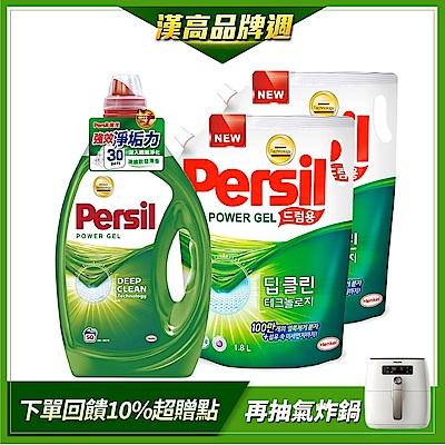 (品牌週限定)Persil 寶瀅 強效淨垢/強效淨垢護色洗衣凝露 熱銷1+2組(2.5L x 1瓶+1.8L x 2包),兩種組合可選