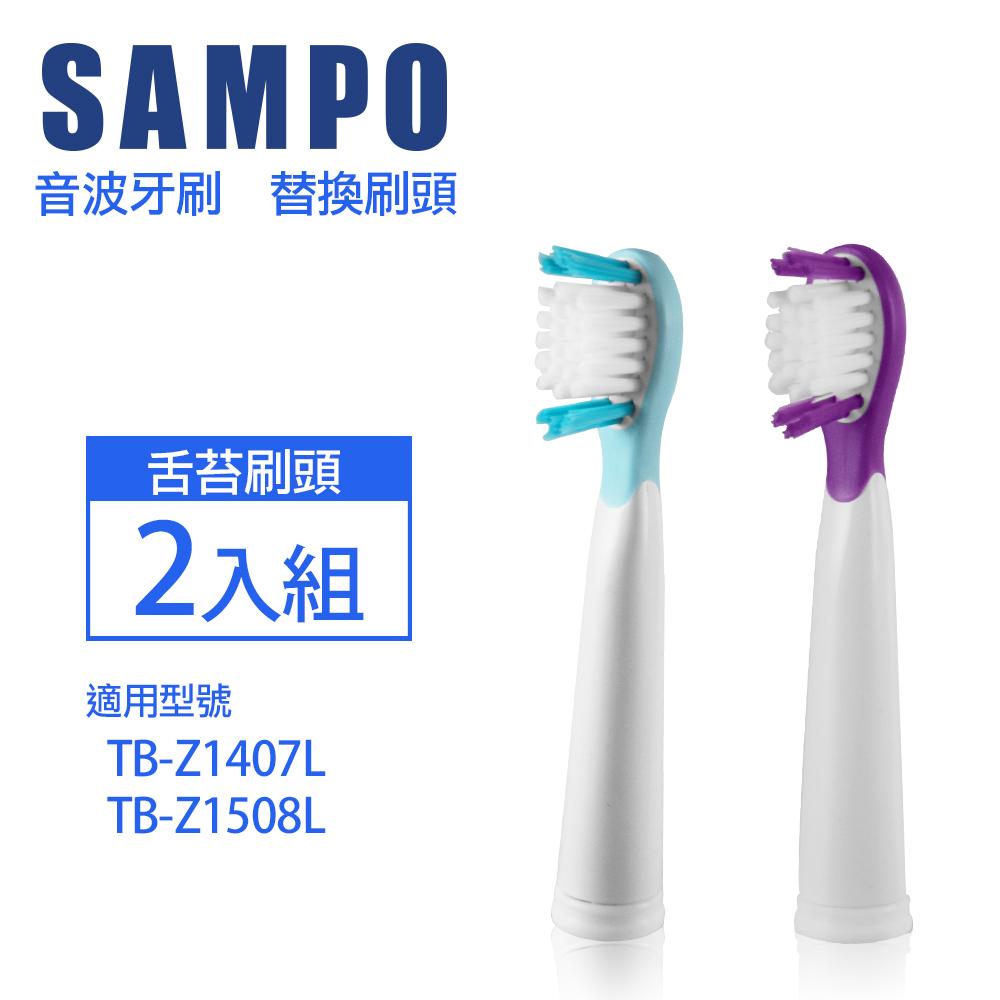 【SAMPO 聲寶】專業刷頭2入裝(適用TB-Z1508L)