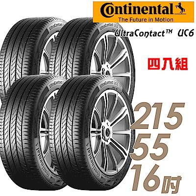 【德國馬牌】UC6-215/55/16吋舒適操控輪胎_送專業安裝_四入組(UC6)