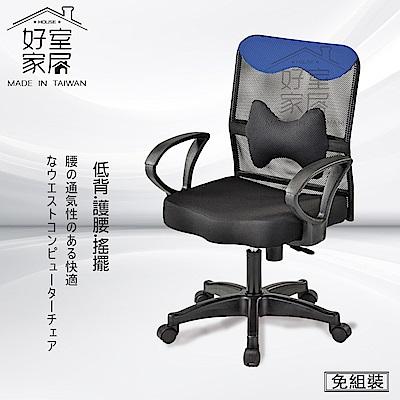 [時時樂限定] 好室家居 Karen透氣骨腰電腦椅(三色任選)