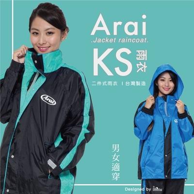 Arai KS系列 套裝二件式風雨衣 賽車款- 土耳其綠K5