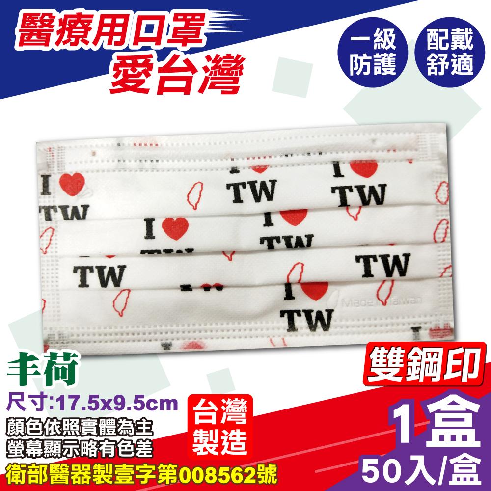 丰荷 醫療口罩 醫用口罩(愛台灣)(雙鋼印)-50入