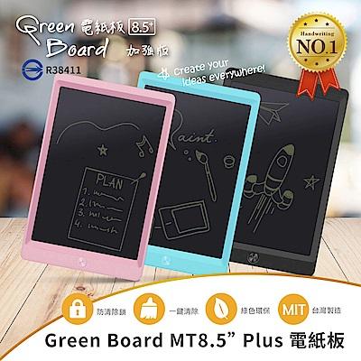 【送保護套】Green Board MT 8.5吋 Plus 電紙板 商務版
