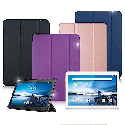 VXTRA Lenovo Tab M10 10.1吋 經典皮紋三折保護套 平板皮套