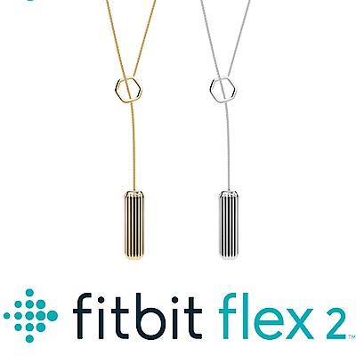 Fitbit Flex 2 金屬項鍊
