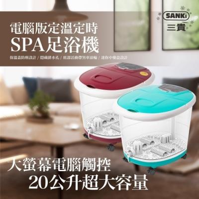 日本Sanki三貴(電腦版可定溫定時)加熱SPA足浴機