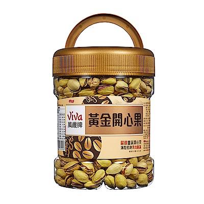 萬歲牌 黃金開心果(420g)