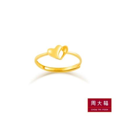 周大福 LIT系列 5G雙心黃金戒指(可調戒圈)