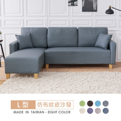 時尚屋  奧曼達L型仿布紋皮沙發(共8色)