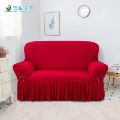 【格藍傢飾】爾雅裙擺涼感沙發套-紅4人