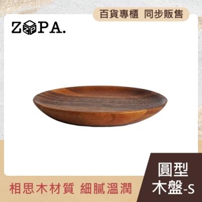 【掌廚】ZOPAWOOD 圓盤-S