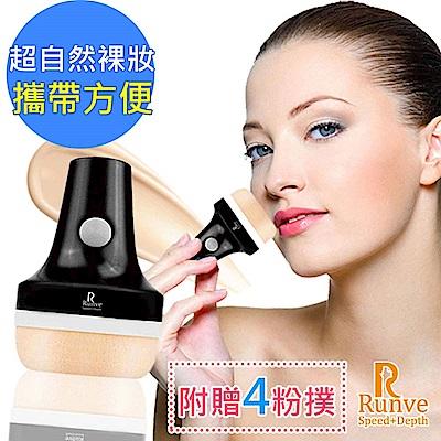 Runve嫩芙 3D微振裸妝粉撲(ARBD-1210)裸妝女王