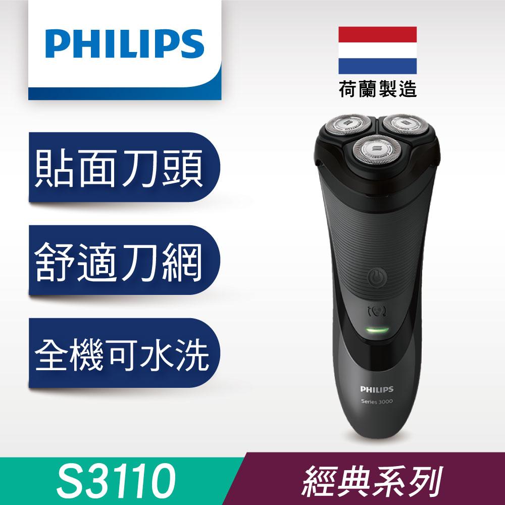 飛利浦三刀頭電鬍刀/刮鬍刀 S3110(快速到貨)