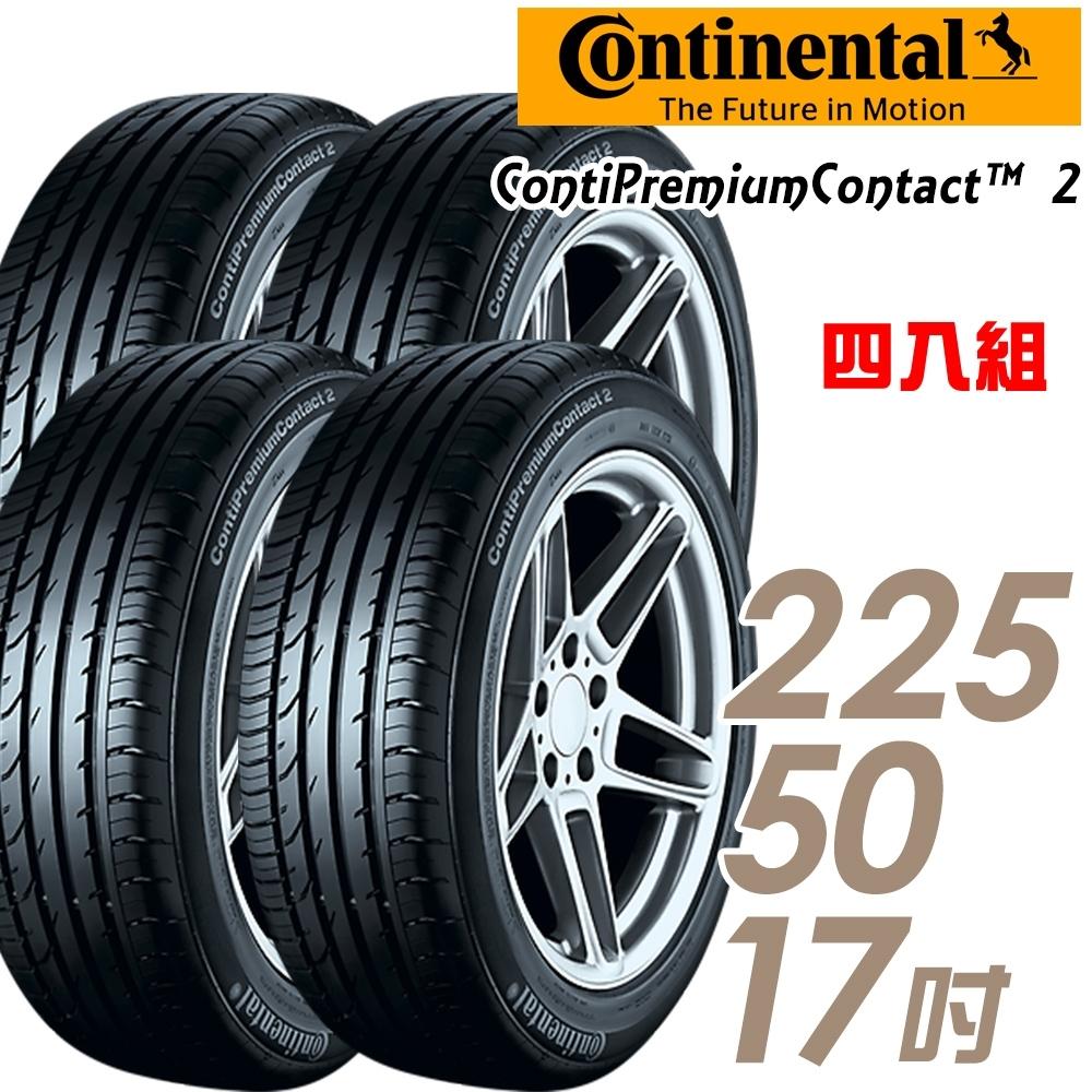 【馬牌】ContiPremiumContact 2 平衡型輪胎_四入組_225/50/17