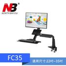 NB FC35/22-35吋桌上型氣壓式液晶螢幕架《適用電競螢幕》