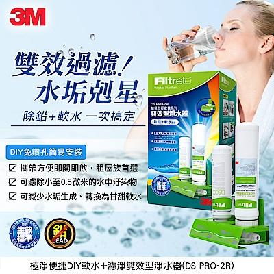 3M-極淨便捷DIY軟水-濾淨雙效型淨水器-DS