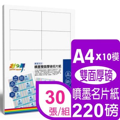 彩之舞 220g A4噴墨雙面厚磅名片紙-雙面列印 HY-C20W*3包