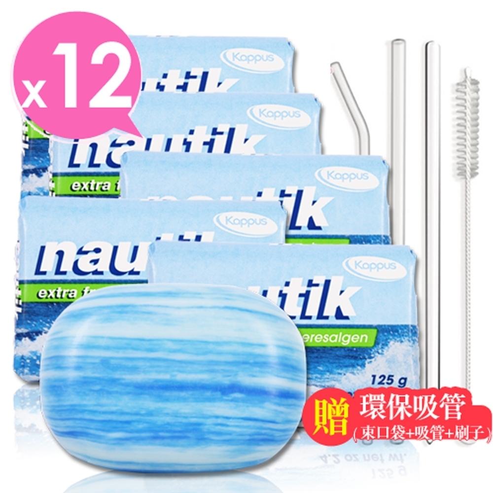 [時時樂]德國Kappus海藻墨角藻嫩白美體皂12入組季節限定(加贈環保吸管多件組)