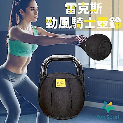 Fun Sport 雷克斯-勁風騎士壺鈴(6公斤) kettlebell 6kg│布壺鈴 @ Y!購物
