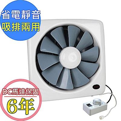 勳風14吋變頻DC節能(排/吸)兩用換氣扇(HF-7114)