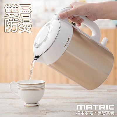 松木MATRIC-1.5L無接縫雙層防燙不鏽鋼電茶壺(MG-KT1505D)