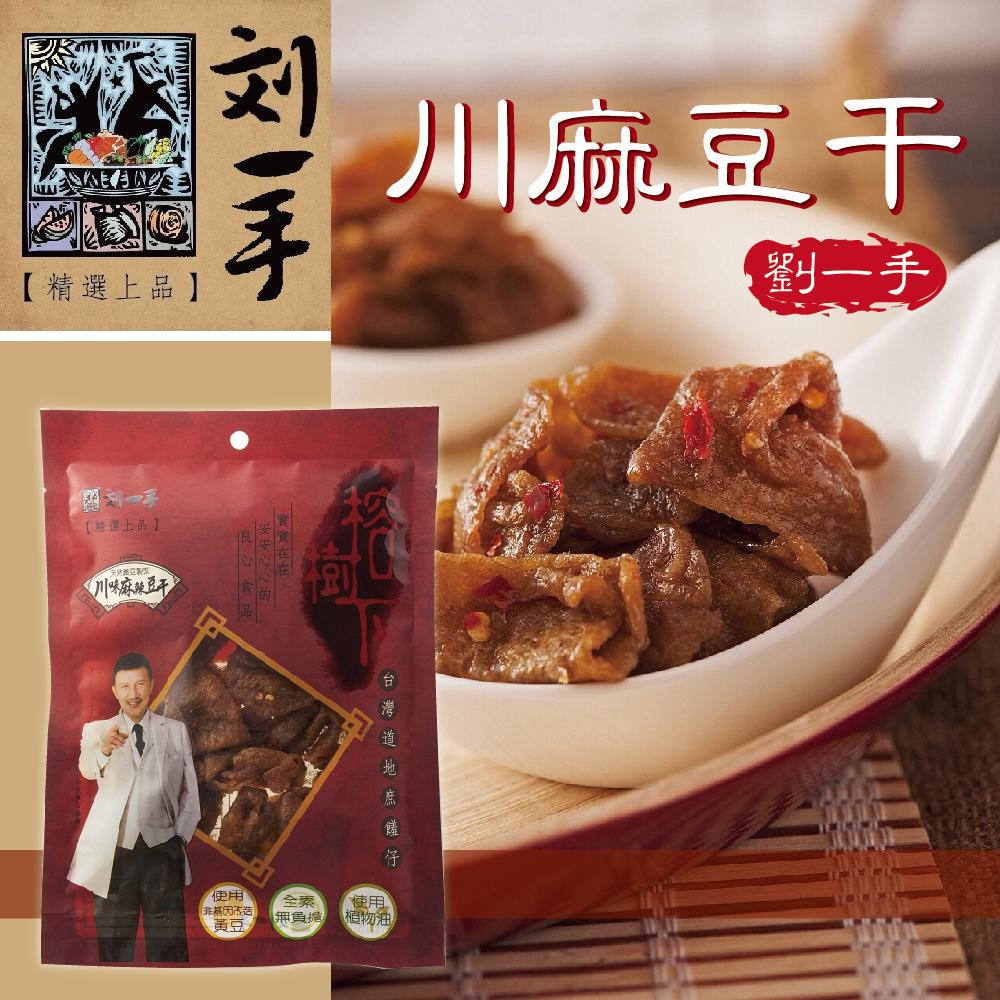 劉一手‧榕樹下川味麻辣豆干(100g/包,共四包)