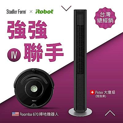瑞士Stadler Form Peter大廈扇 雅致黑 + 美國iRobot Roomba 670掃地機器人 夏日限定組合