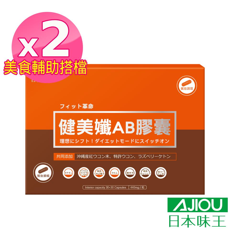 日本味王 健美孅AB膠囊 60粒 X2盒(餐前阻斷+餐後代謝)