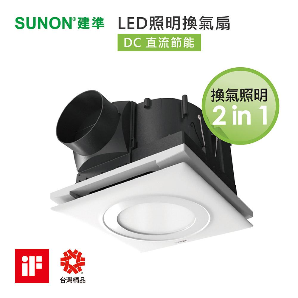 SUNON建準|DC直流LED照明 換氣扇/排風扇|超省電、超靜音、浴室排風