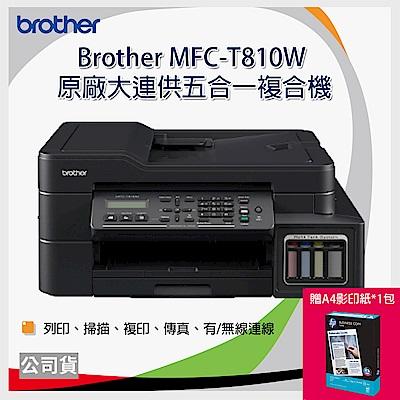 Brother MFC-T810W 原廠大連供五合一複合機
