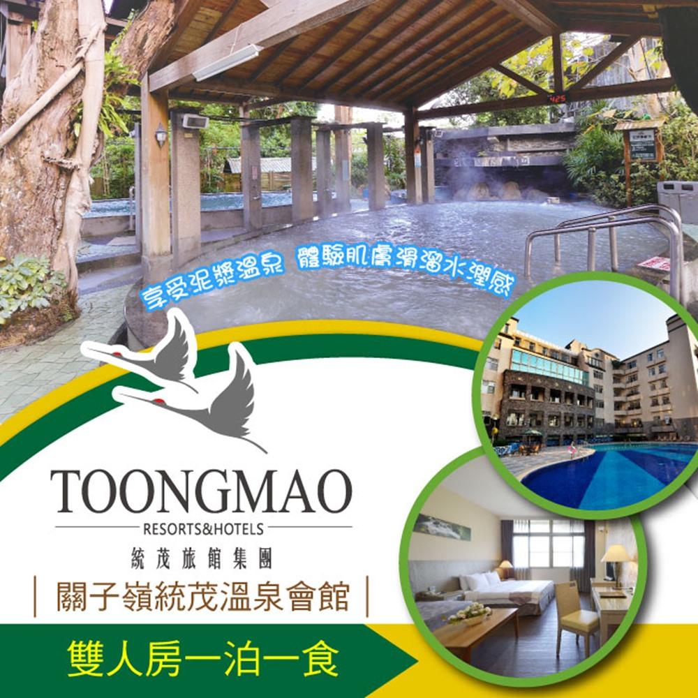 (台南)關子嶺統茂溫泉會館 雙人一泊一食