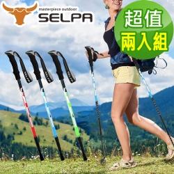 韓國SELPA 風御 登山杖 三色任選(超值兩入組)