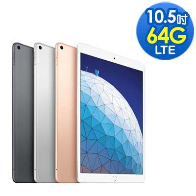 Apple 2019 iPad Air 3 10.5吋 LTE 64G平板電腦