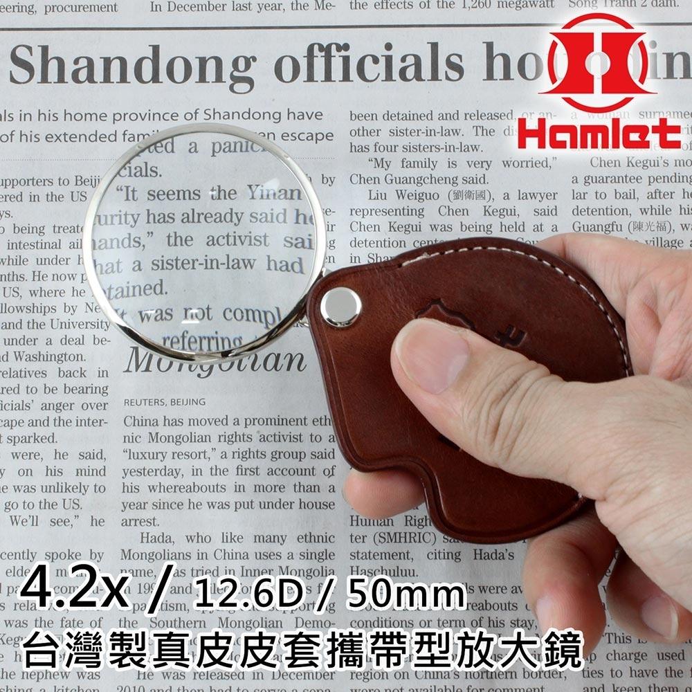 【Hamlet 哈姆雷特】4.2x/12.6D/50mm 台灣製金屬框真皮皮套攜帶型放大鏡【A038】