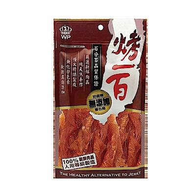 烤一百 香烤美味雞柳條150g-兩包