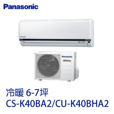 Panasonic國際牌變頻冷暖 分離式冷氣 CS-K40BA2/CU-K40BHA2