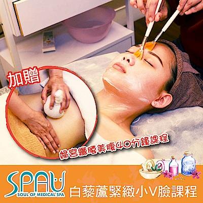SPAU美學聯盟 白藜蘆緊緻小v臉課程贈婦宮纖腰美腹課程(共140分鐘)