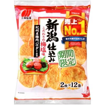三幸製果 梅子鹽味米果(99.6g)
