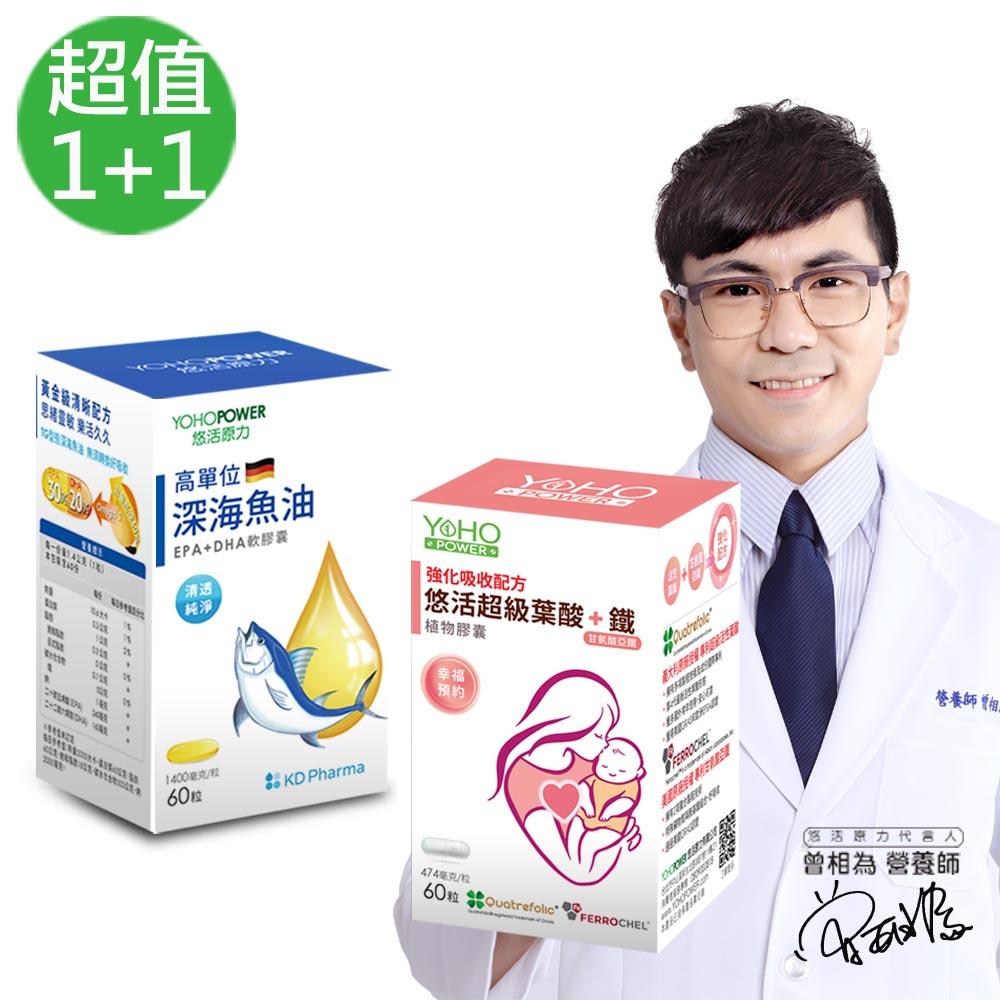 悠活原力 超級葉酸+鐵(60顆/盒)+高單位深海魚油(60顆/盒)