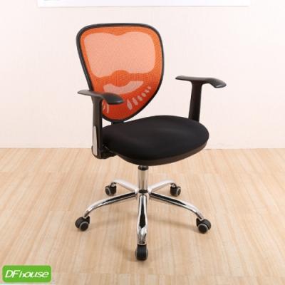 DFhouse派奇人體工學辦公椅-5色   60*60*85-95