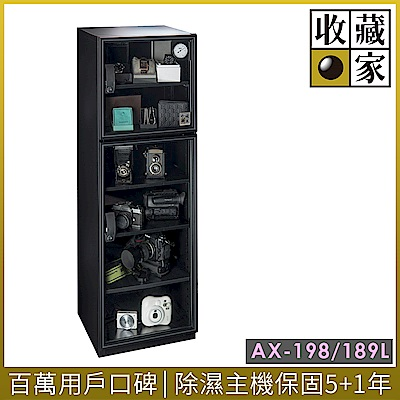 收藏家 189公升全功能電子防潮箱AX-198