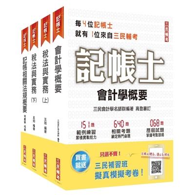 2021記帳士專業科目套書:記帳法規+會計學+稅務法規+租稅申報實務(S059A21-1)