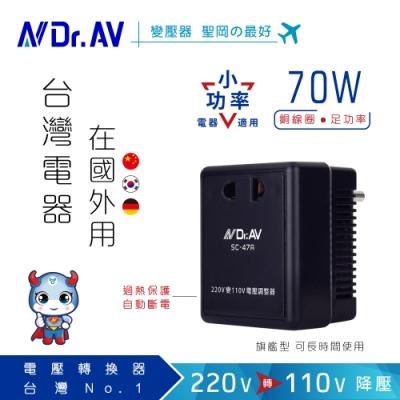 【N Dr.AV聖岡科技】SC-47A 220V變110V數位電壓調整器/變壓器70W(台灣電器國外用)