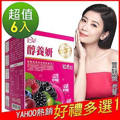 DV笛絲薇夢-網路熱銷新升級-醇養妍(野櫻莓+維生素E)x6盒組