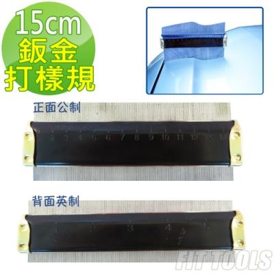 良匠工具 15cm鈑金打樣規 /複製畫線 /取型 /取形 /輪廓 /量弧器 /弧度尺