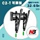 NB C2-T / 32-65吋液晶電視螢幕壁掛架 product thumbnail 1