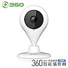 【360】D606 小水滴智能攝影機/IP CAM/網路攝影機(1080P)