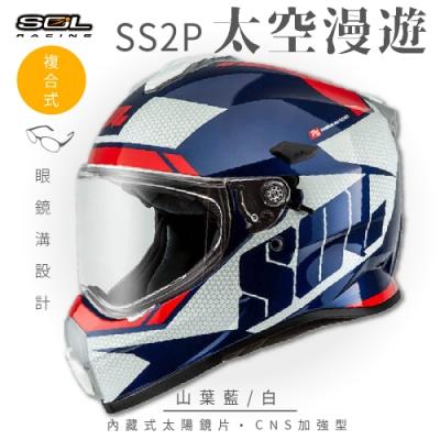 【SOL】SS-2P 太空漫遊 山葉藍/白 複合式 (安全帽│機車│內藏式太陽鏡片│內建EPS藍芽耳機槽│GOGORO)